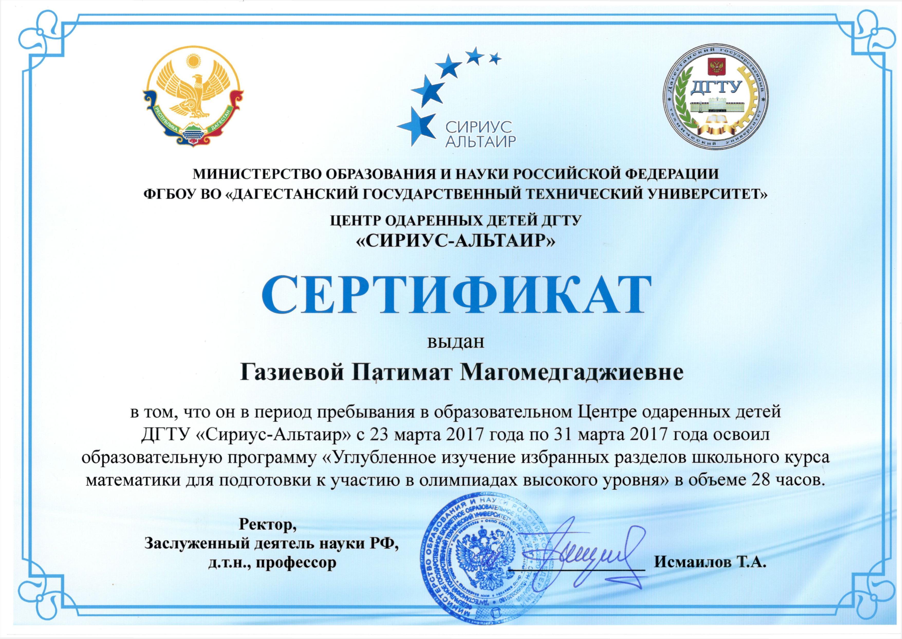Конкурсы и олимпиады рекомендованные министерством образования на